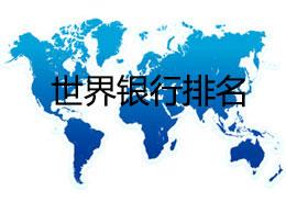 世界银行排名
