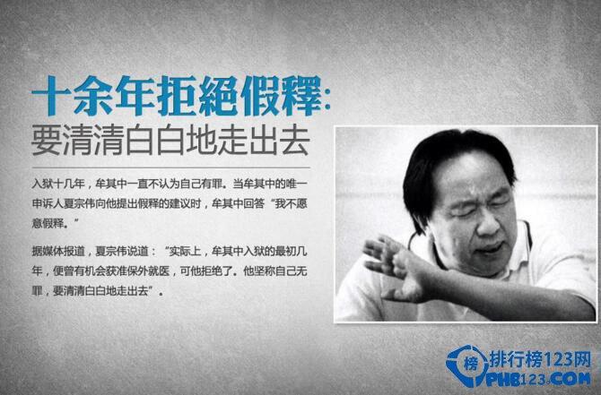 中国监狱富豪排行,前首富牟其中出狱(坐牢19年)