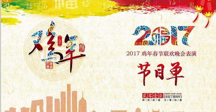 2017各大卫视鸡年春晚节目单,各大卫视嘉宾阵容各有千秋