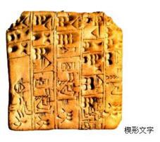 世界上最早的文字,楔形文字(距今6000年)