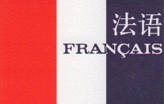 世界上最精确的语言,竟然是法语(好听到耳朵要怀孕)