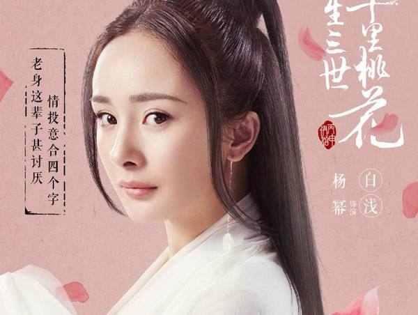 2017年2月22日电视剧收视率排行榜,杨幂三生三世十里桃花力压大唐荣耀