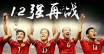 2018世界杯亚洲赛区的12强积分榜