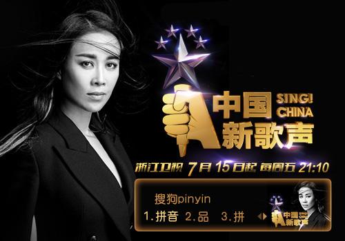 2017年7月29日综艺节目收视率排行榜,中国新歌声第一来吧兄弟第七