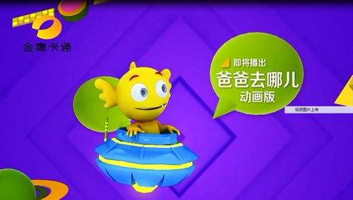 2017年8月19日电视台收视率排行榜,浙江卫视收视第一金鹰卡通收视第六