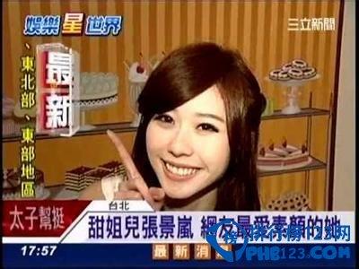 2014中国台湾十大宅男女神