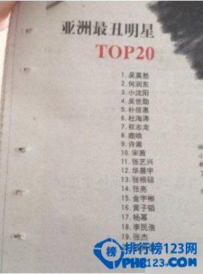 亚洲最丑明星排行榜top20 吴莫愁惨居第一