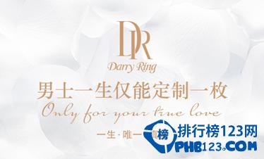 "TOP1. Darry Ring -- My Heart系列   Darry Ring(DR真爱戒指)是坚持"""