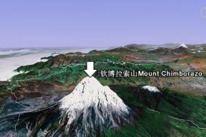 世界上距离地心第一远的高峰:钦博拉索山