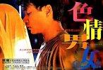 香港三级片电影推荐 最好看的十部香港三级片电影排行榜