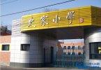 盘点北京十大优质小学,史家胡同小学排名第一