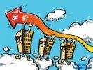 2016全球房价涨幅排行榜 温哥华第一上海第二