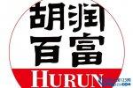 2016胡润中国富豪榜名单 中国富豪2016排行榜