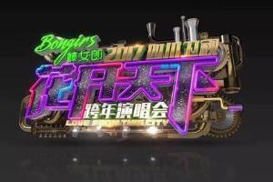 2017年四川卫视跨年演唱会节目名单,晚会时间及地点