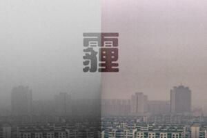 雾霾是怎样形成的,形成雾霾原因盘点