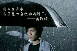 萧敬腾为什么叫雨神?雨神萧敬腾的由来