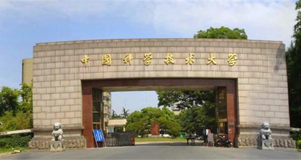 中国科学技术大学图片