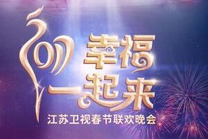 2017江苏卫视鸡年春晚节目单,乒乓男团助阵TVB男神聚集