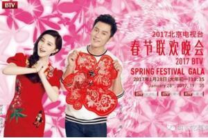 2017北京卫视鸡年春晚节目单,范冰冰李晨代言,故宫文物助阵