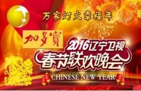 2017辽宁卫视鸡年春晚节目单,辽视春晚时间和嘉宾名单