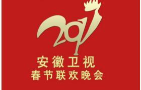 2017安徽卫视鸡年春晚节目单,安徽春晚时间和嘉宾名单
