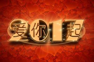 2017山东卫视鸡年春晚节目单,山东春晚播出时间及嘉宾名单