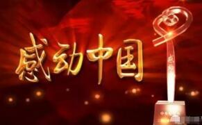 2016感动中国十大人物,牺牲飞行员张超入选(附完整视频)