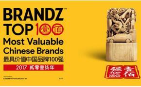 2017最具价值中国品牌100强榜单,腾讯傲视群雄(附全榜单)