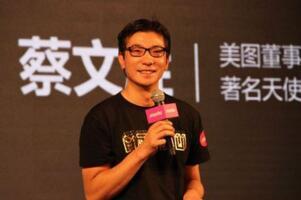 投中胡润2016年中国最佳早期投资人排行榜,蔡文胜投资美图秀秀和4399