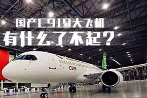 c919发动机是国产的吗,C919为什么叫国产大飞机