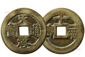 2017古钱币收藏价格表排名,最新中国古钱币价格表