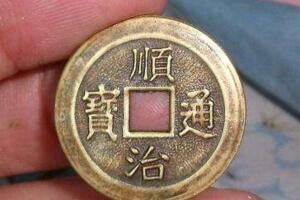 顺治通宝铜币值多少钱,最新顺治通宝铜币价格排名(图片及价值)