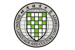 2017北京语言大学录取分数线