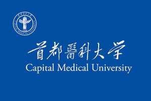 2017首都医科大学各省各专业录取分数线