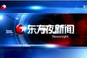 2017年5月23日综艺节目收视率排行榜,东方夜新闻收视最高