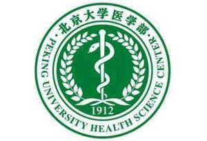 2017北京大学医学部录取分数线
