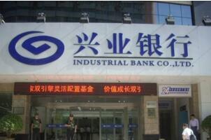 2016年福建省上市公司利润百强排行榜:兴业银行543亿,建发股份39亿