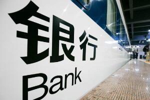 2017世界银行排名 工商银行力压富国银行夺冠(附全榜单)