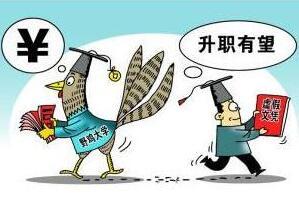 野鸡大学的文凭有用吗?野鸡大学的毕业证有用吗?