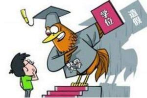 读了野鸡大学怎么办?读了野鸡大学毁一生吗?
