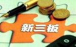 新三板是什么?全国中小企业股份转让系统(针对中小微型企业)