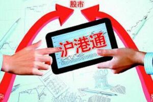 沪港通概念股是什么?最新沪港通概念股一览表