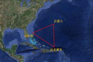 百慕大三角之谜真相,百慕大三角揭开神秘面纱(天然气泄漏惹的祸)