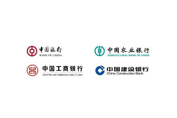中国最不会倒闭的银行:中央四大行(工、农、中、建)