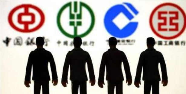 四大国有银行待遇排名:四大行哪个待遇最好