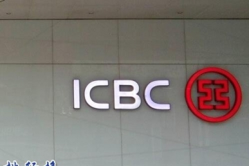 2018世界十大顶级银行,中国包揽前四