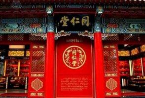 中国五大中药老字号,每个都有上百年的历史!