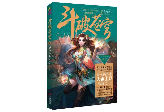 十大ip小说排行榜 斗破苍穹位列榜首,花千骨第十