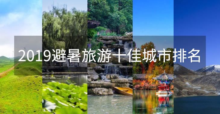2019避暑旅游十佳城市排名:长春不超25℃,贵州4城市上榜