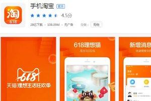 2019综合电商app排行榜 天猫第四,京东只排到第三位